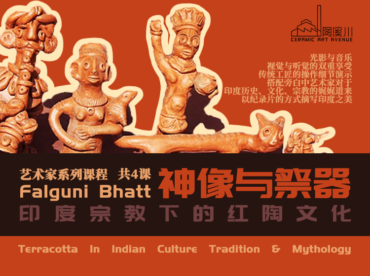 Terracotta - In Indian Culture, Tradition & Mythology 神像