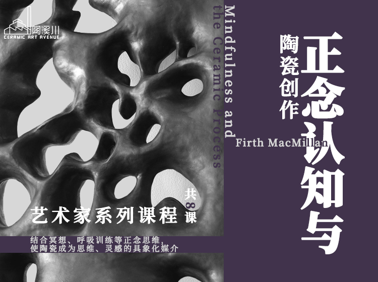 Mindfulness and the Ceramic Process 正念认知与陶瓷创作