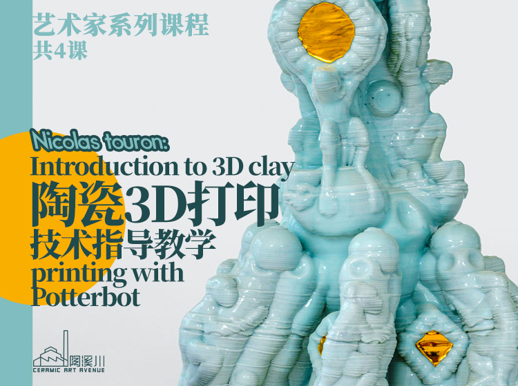 Introduction to 3D clay printing with Potterbot 陶瓷3D打印技