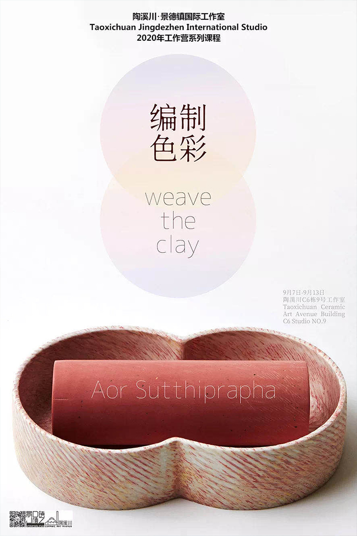 """编制色彩""WEAVE THE CLAY"